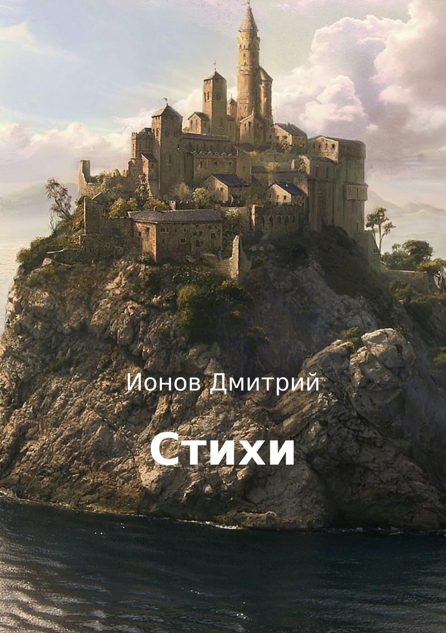 Дмитрий Сергеевич Ионов Стихи