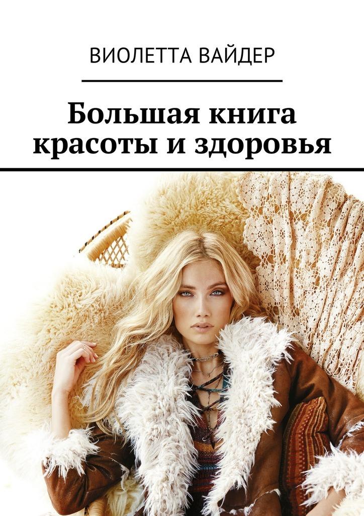 Виолетта Вайдер Большая книга красоты и здоровья