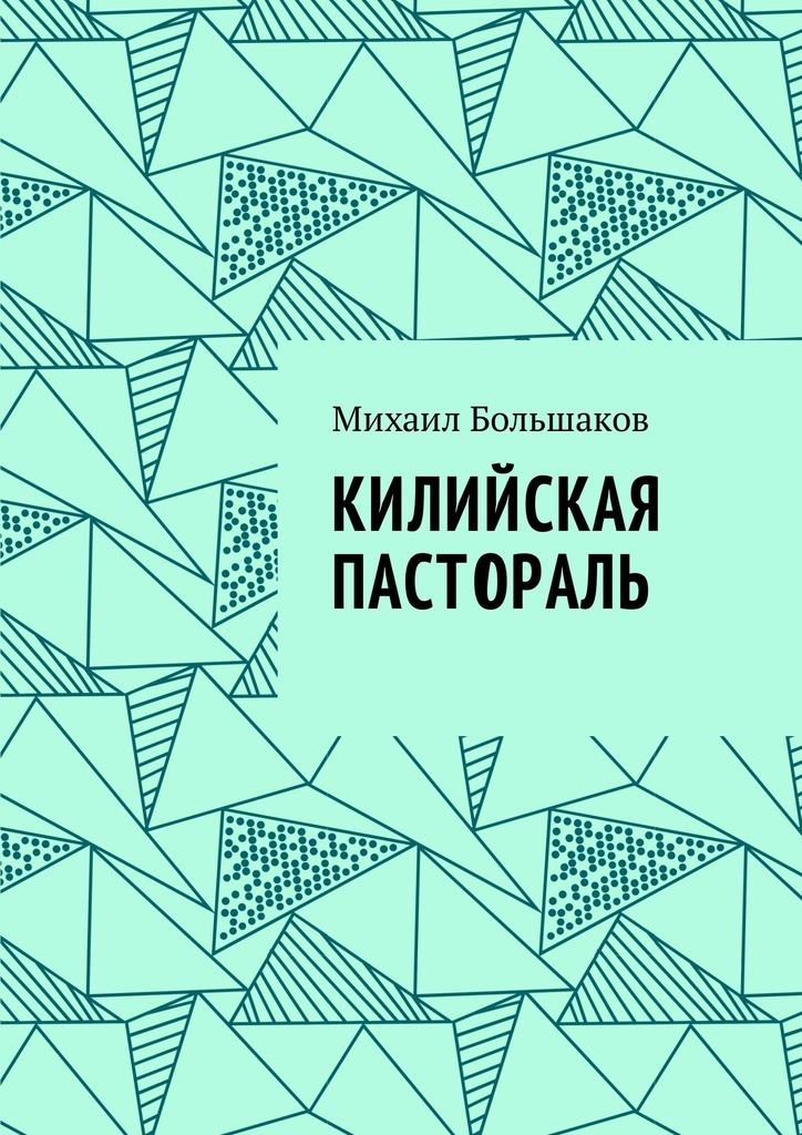 Михаил Иванович Большаков Килийская пастораль цена