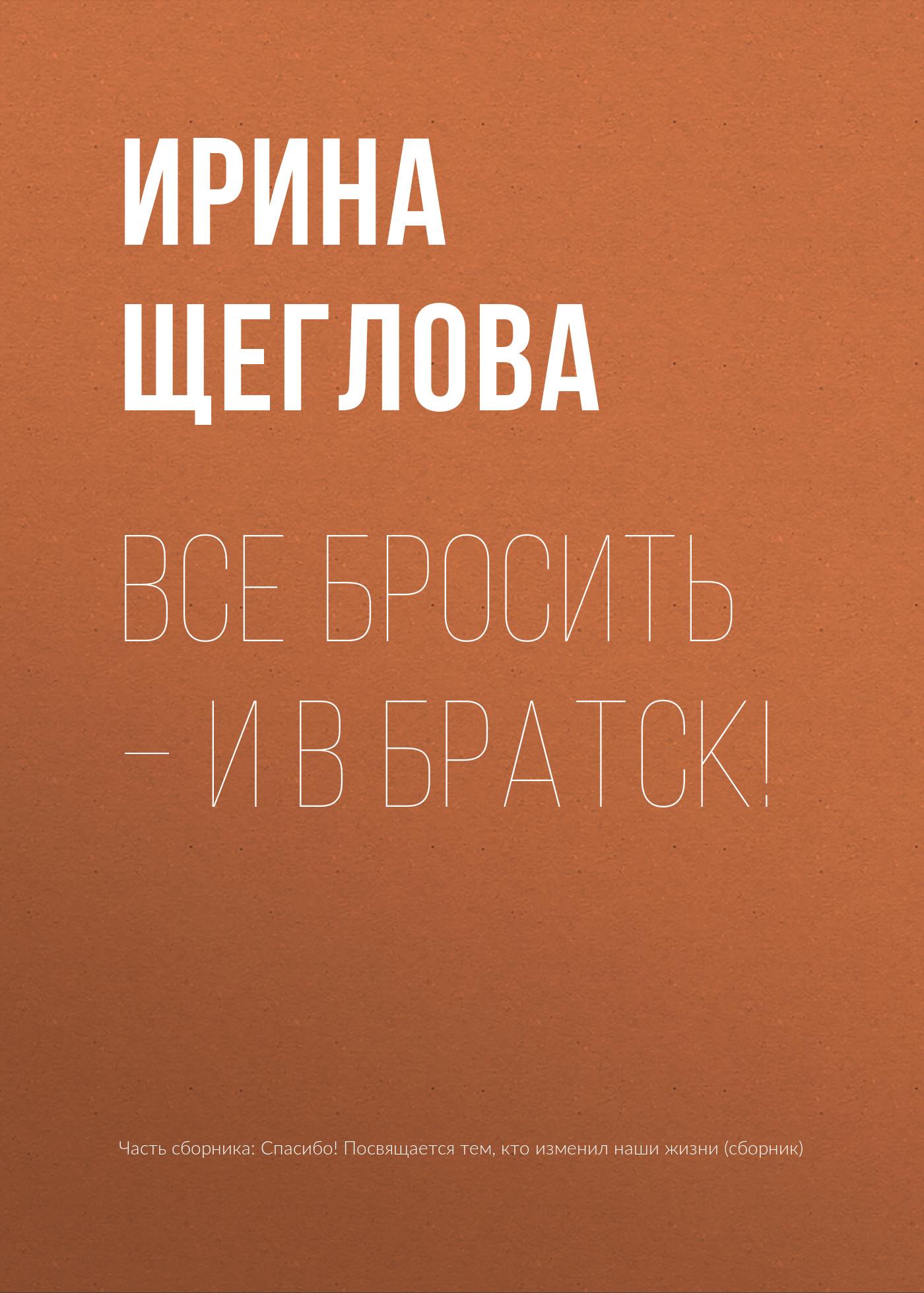 Ирина Щеглова Все бросить – и в Братск! авиабилеты братск москва