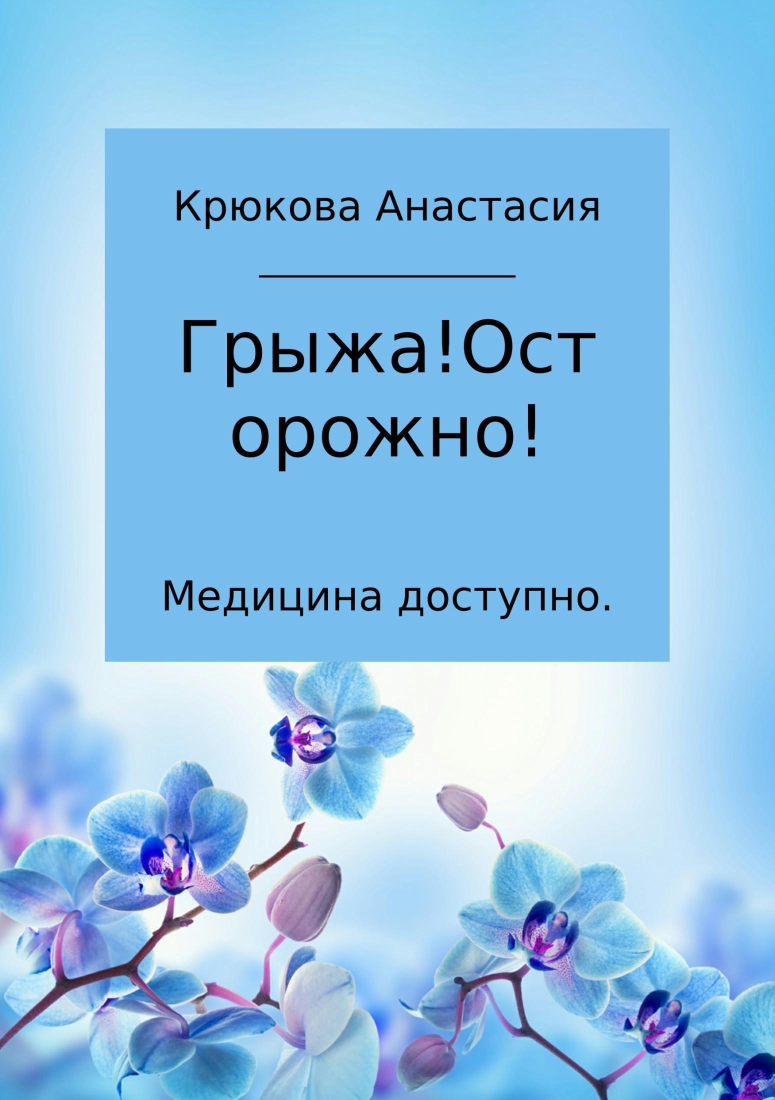 Анастасия Сергеевна Крюкова Медицина доступно. Грыжа! Осторожно!