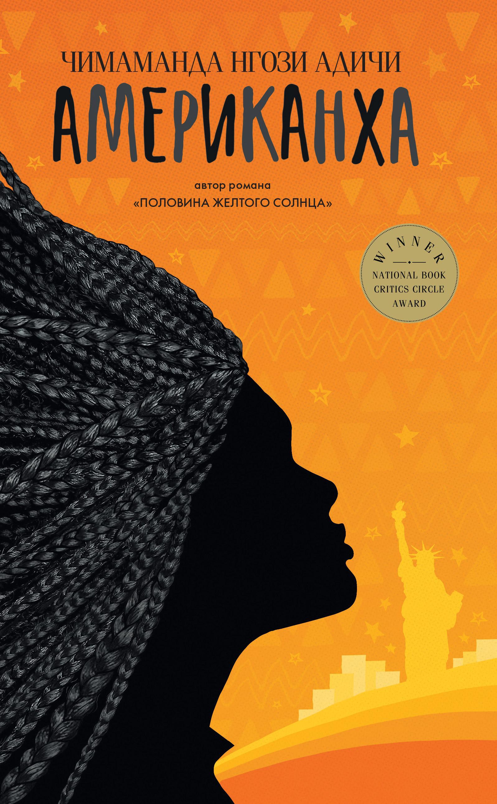 Чимаманда Нгози Адичи Американха хоссейни халед и эхо летит по горам роман