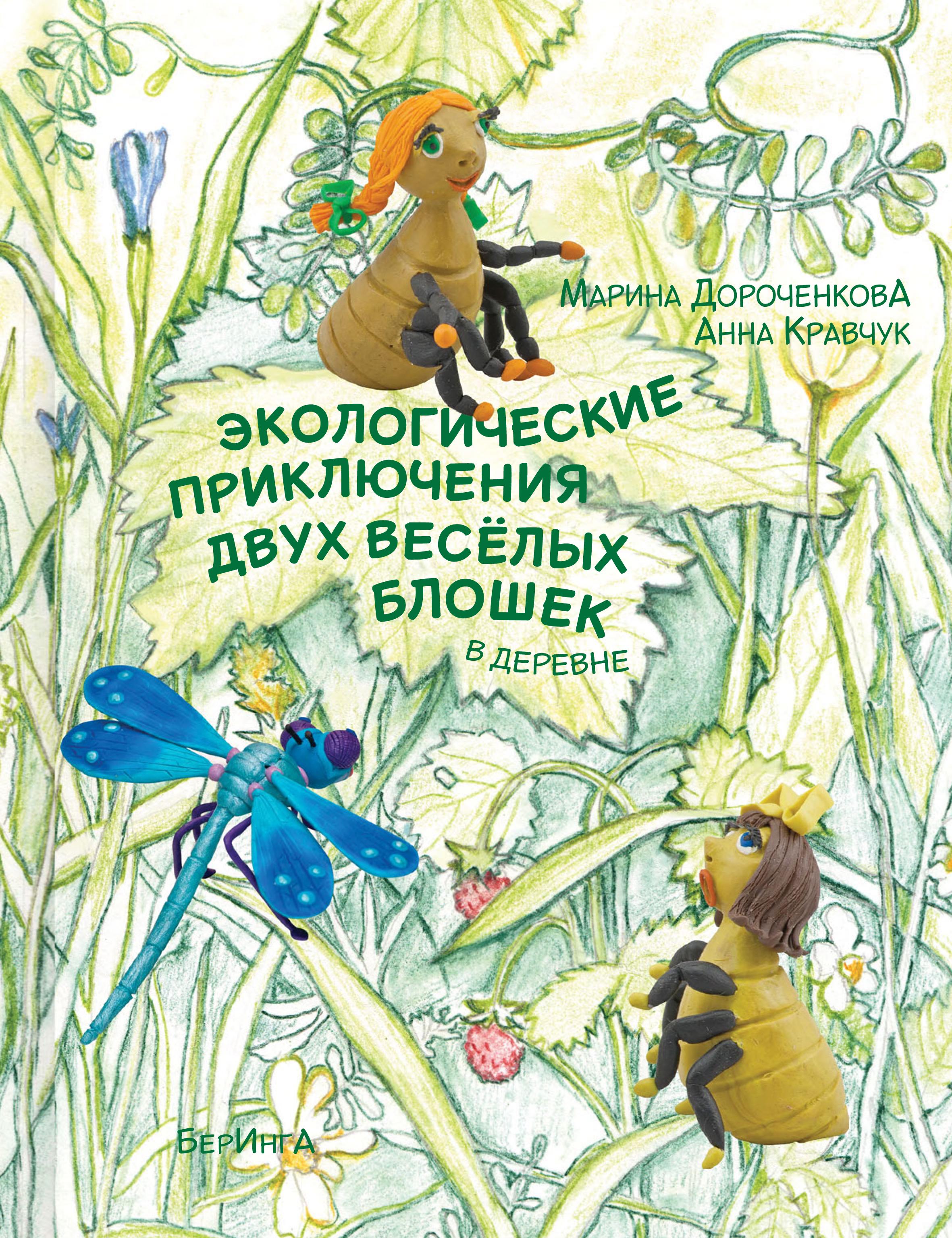 Марина Дороченкова Экологические приключения двух веселых блошек в деревне цена в Москве и Питере