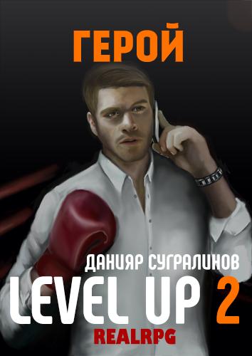 Данияр Сугралинов Level Up 2. Герой данияр сугралинов level up герой