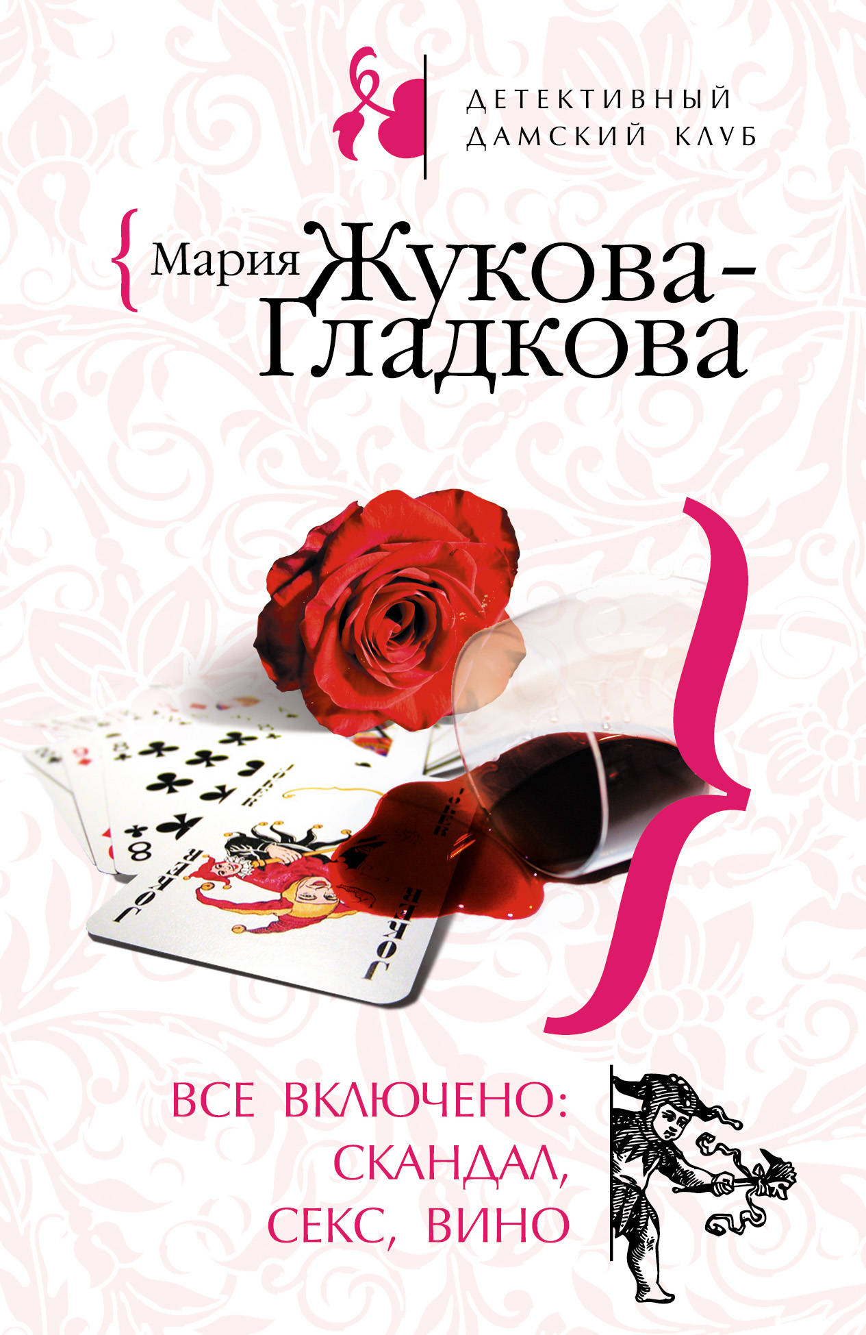 Мария Жукова-Гладкова Все включено: скандал, секс, вино жукова гладкова мария завещание мадонны