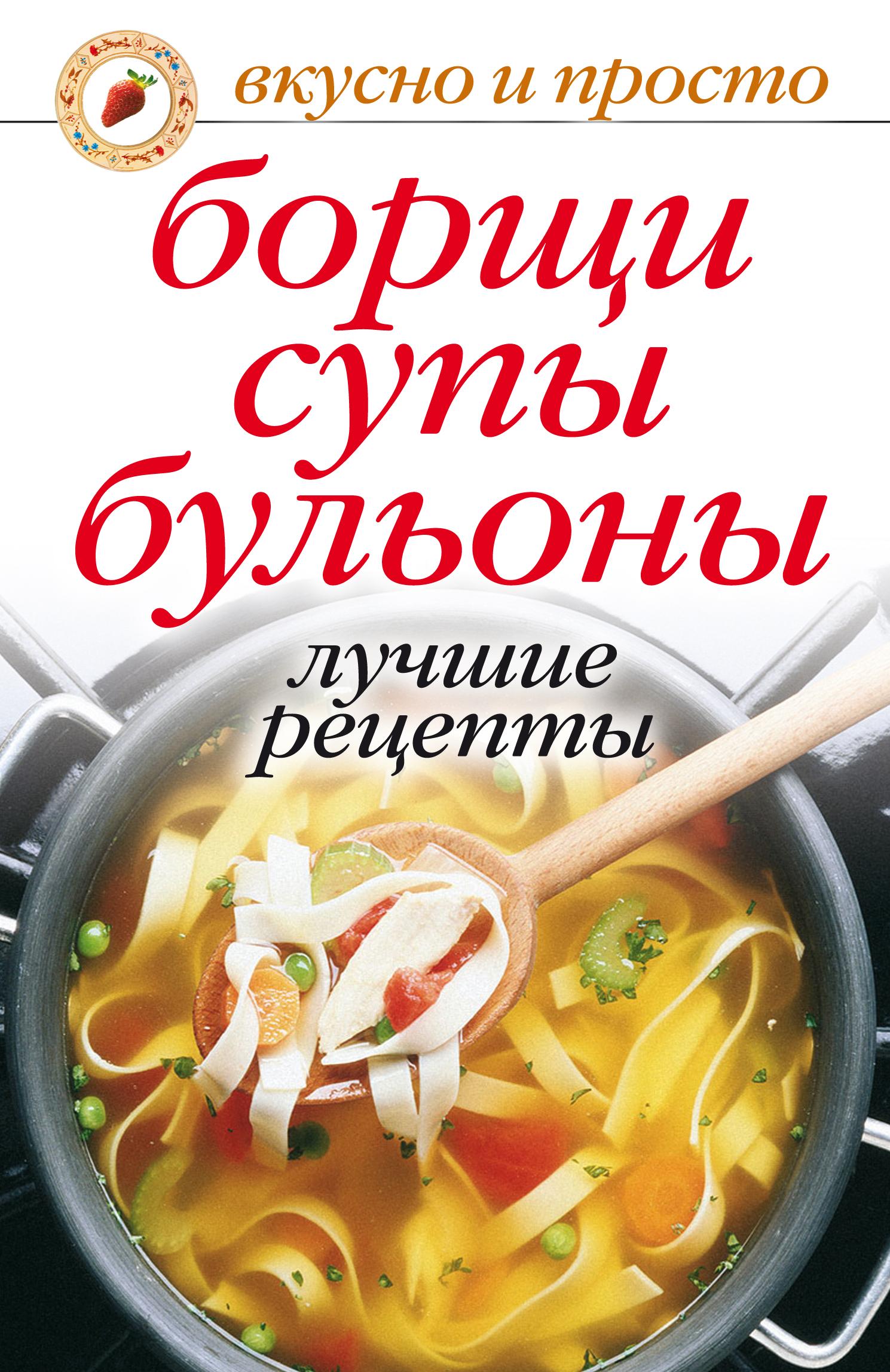 Отсутствует Борщи, супы, бульоны. Лучшие рецепты альхабаш е борщи лучшие рецепты