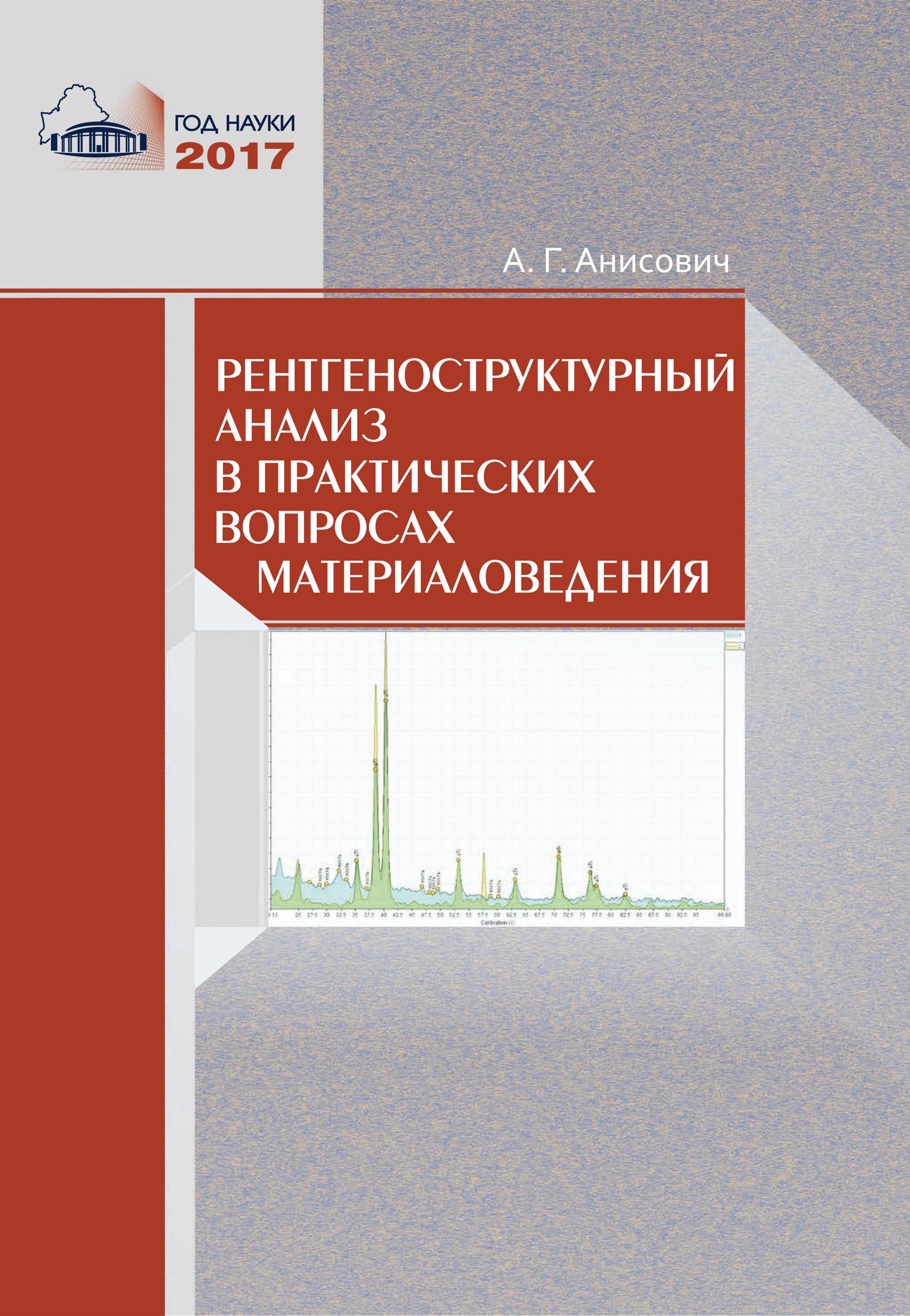 А. Г. Анисович Рентгеноструктурный анализ в практических вопросах материаловедения