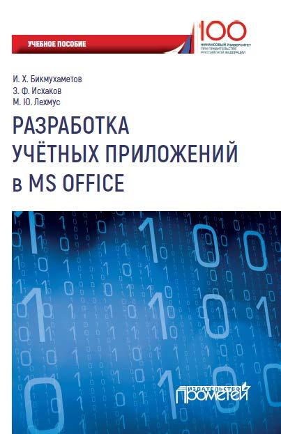 И. Х. Бикмухаметов Разработка учетных приложений в MS Office разработка настольных приложений в access 2002 cd для профессионалов