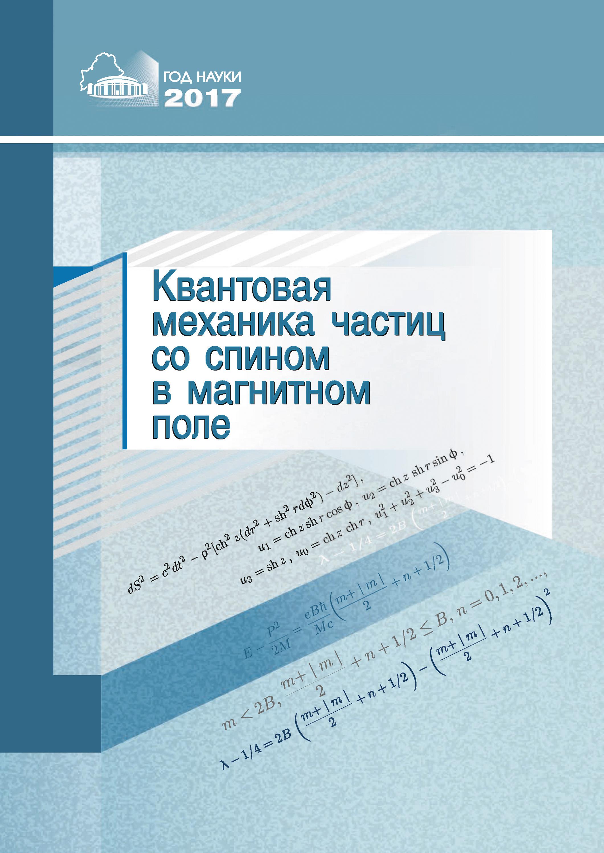 В. М. Редьков Квантовая механика частиц со спином в магнитном поле и н томшинская бухгалтерская финансовая отчетность экспресс курс