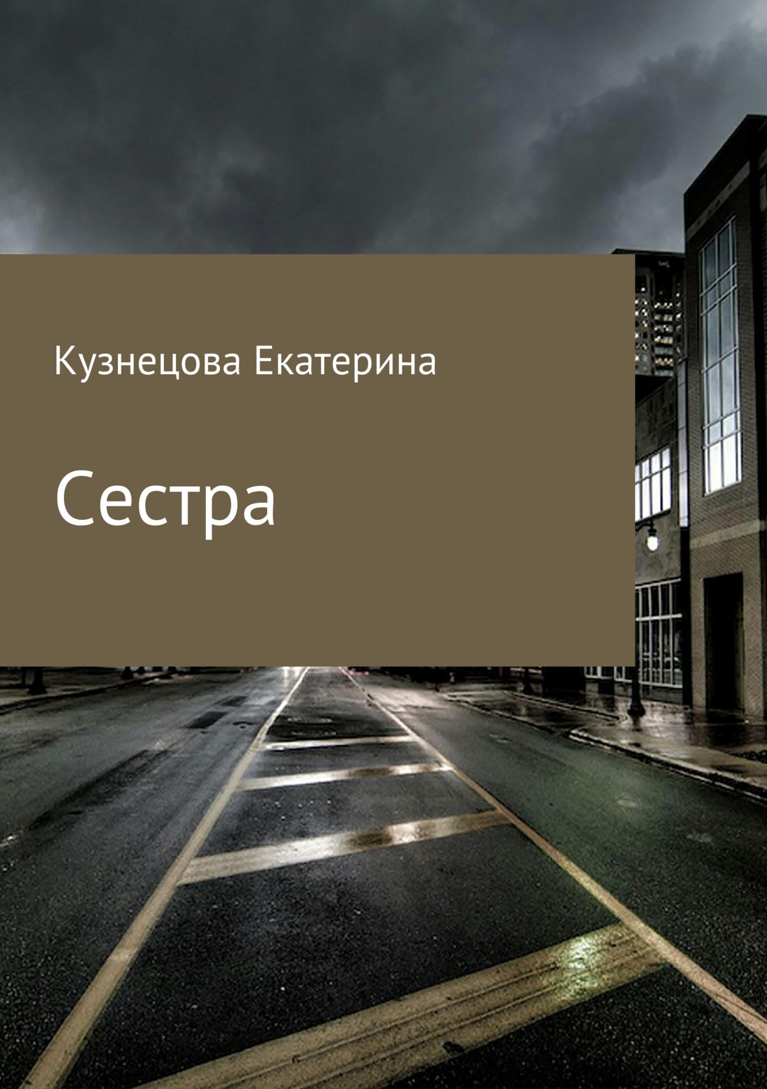 Екатерина Викторовна Кузнецова Сестра