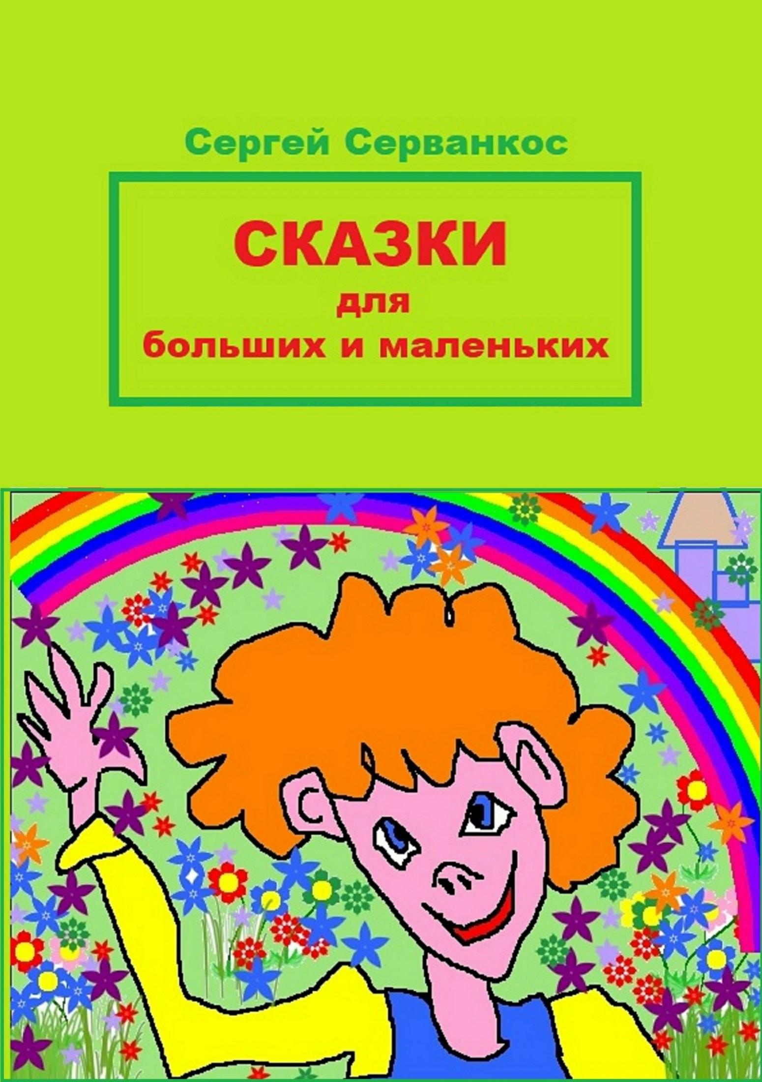 Сергей Иванович Серванкос Сказки для больших и маленьких сергей серванкос творец молодость человечества книга4