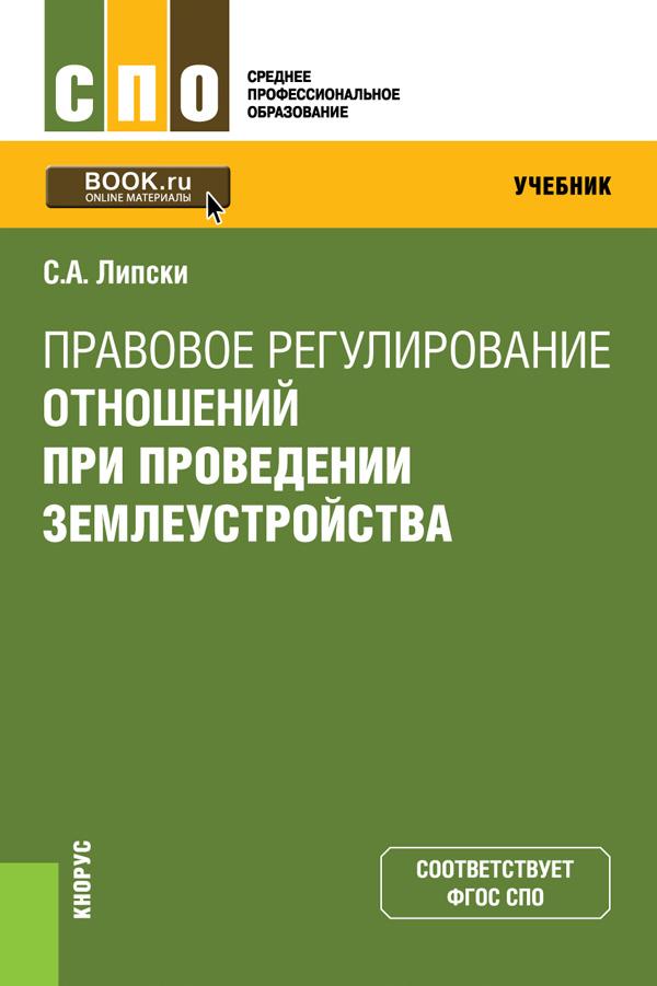 Обложка книги Правовое регулирование отношений при проведении землеустройства