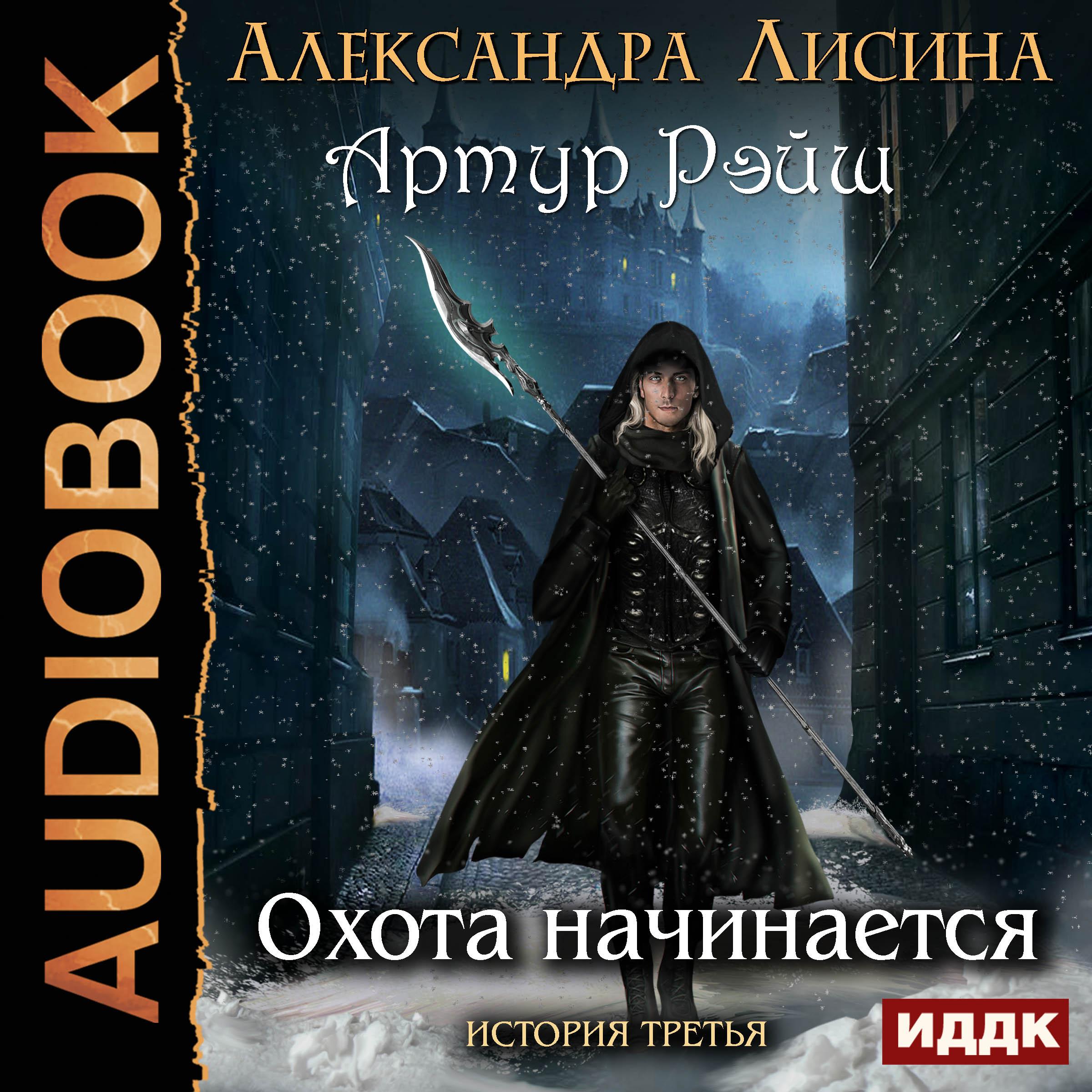 Александра Лисина Охота начинается александра лисина сказочный переполох