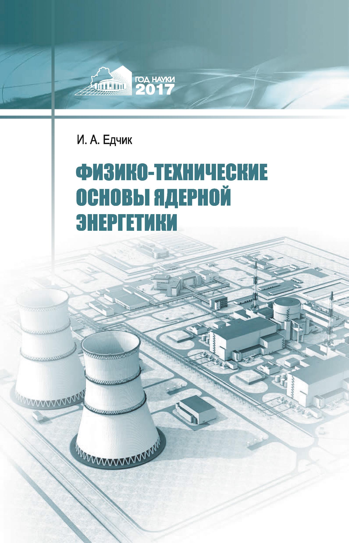 Иван Едчик Физико-технические основы ядерной энергетики