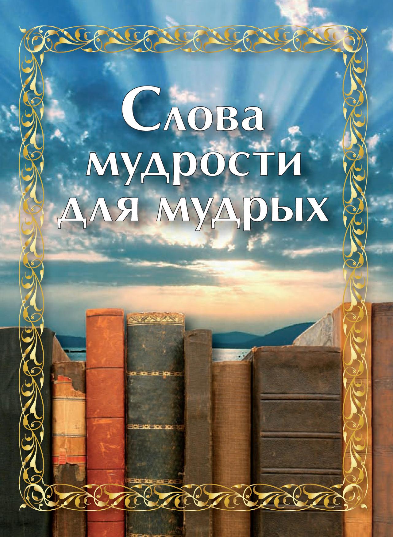 Сборник Слова мудрости для мудрых сулхан саба орбелиани о мудрости вымысла