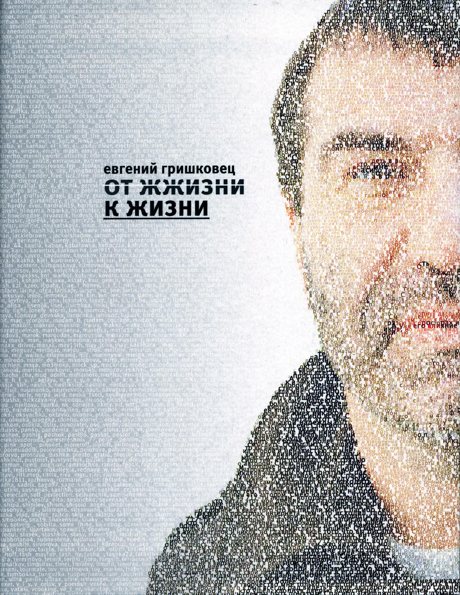 Евгений Гришковец От ЖЖизни к жизни