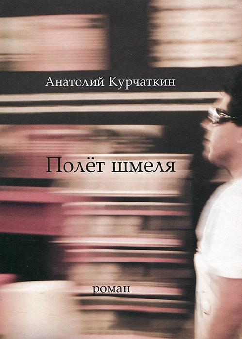 Анатолий Курчаткин Полёт шмеля анатолий курчаткин полёт шмеля