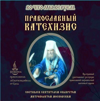 Святитель Филарет (Дроздов) Митрополит Московский Православный Катехизис православный катехизис