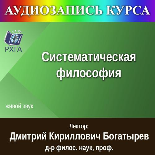 Дмитрий Кириллович Богатырев Цикл лекций «Систематическая философия» цены онлайн