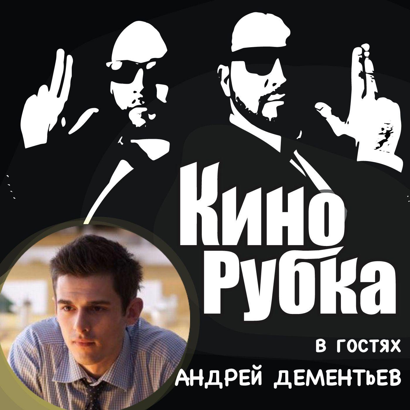 Павел Дикан Актер кино Андрей Дементьев андрей дементьев стихотворения