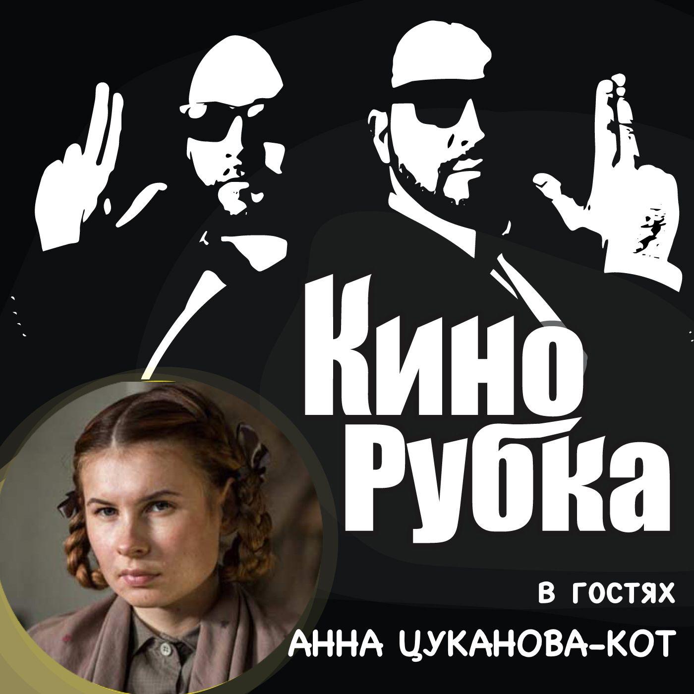 Павел Дикан Актриса театра и кино Анна Цуканова-Кот