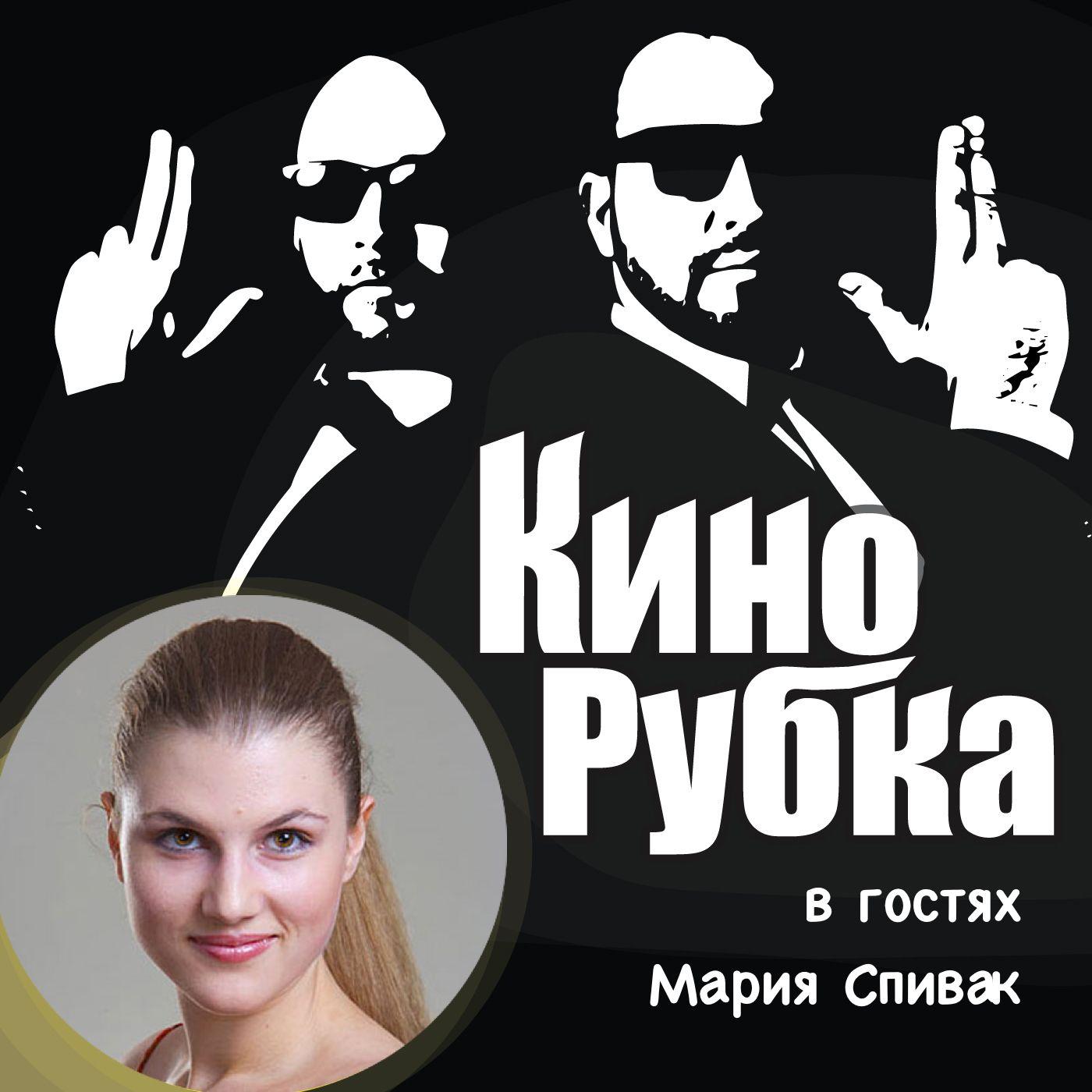 Актриса театра и кино Мария Спивак