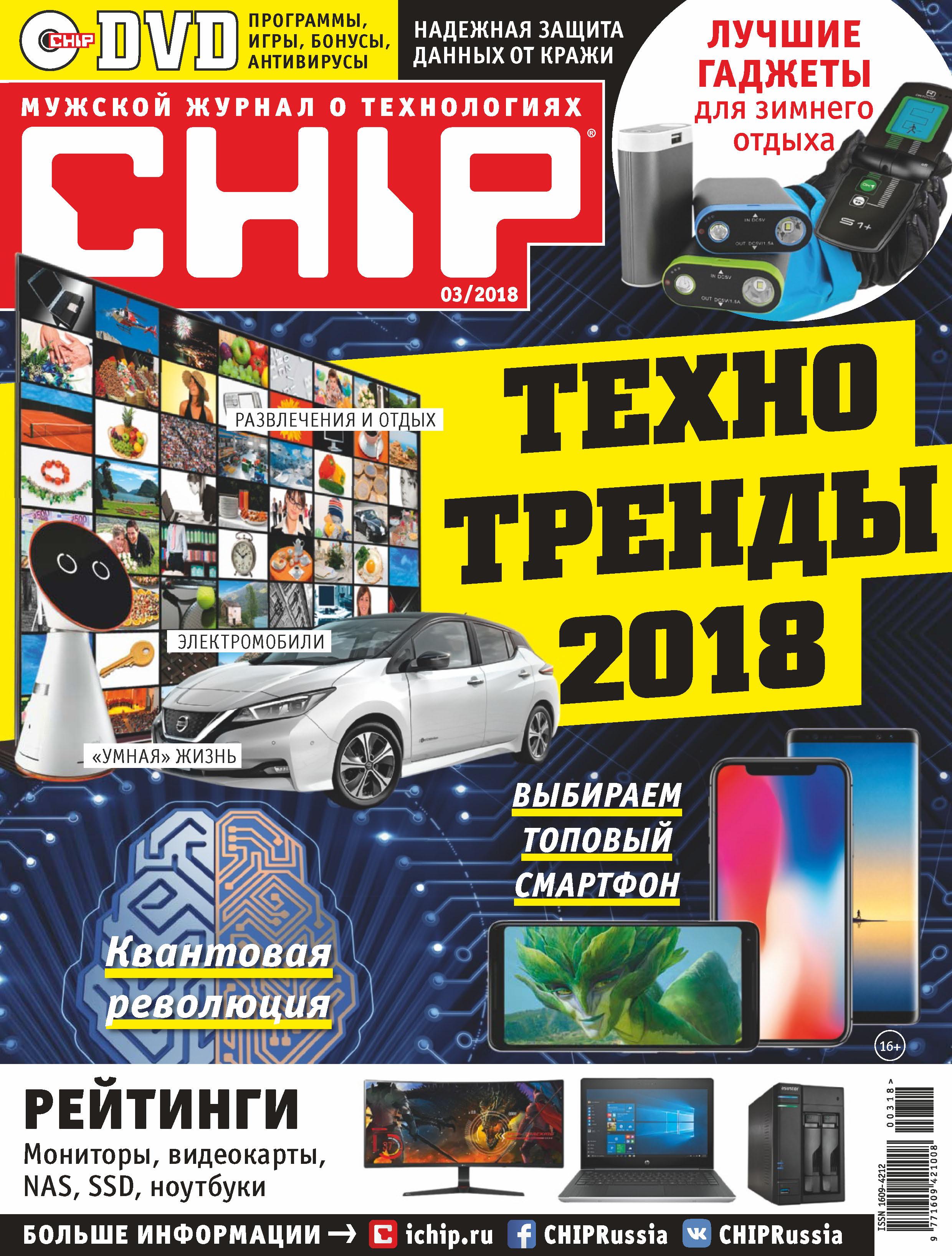 CHIP. Журнал информационных технологий. №03/2018 ( Отсутствует  )