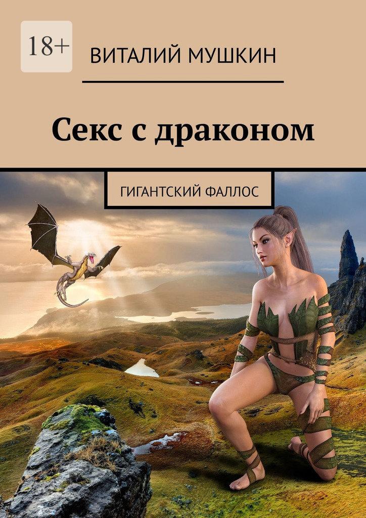 Виталий Мушкин Секс с драконом. Гигантский фаллос виталий мушкин групповойсекс игра нараздевание