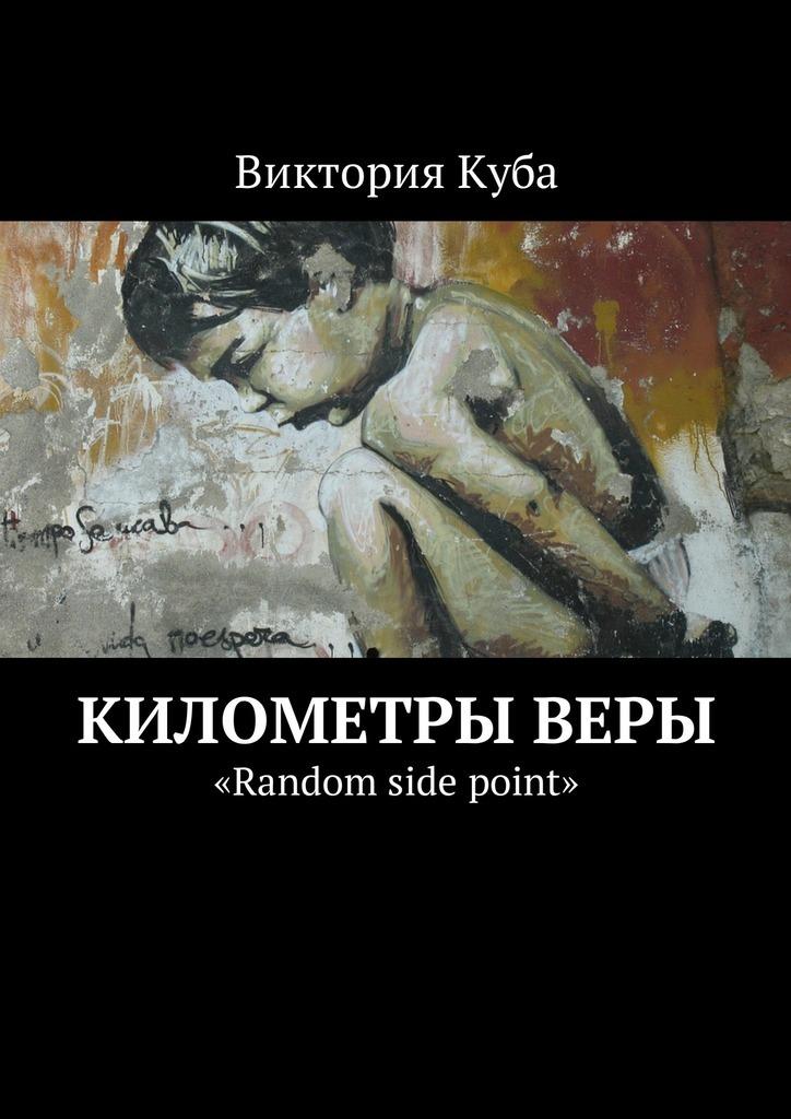 Виктория Куба Километры веры. «Random side point» гратц а беженец