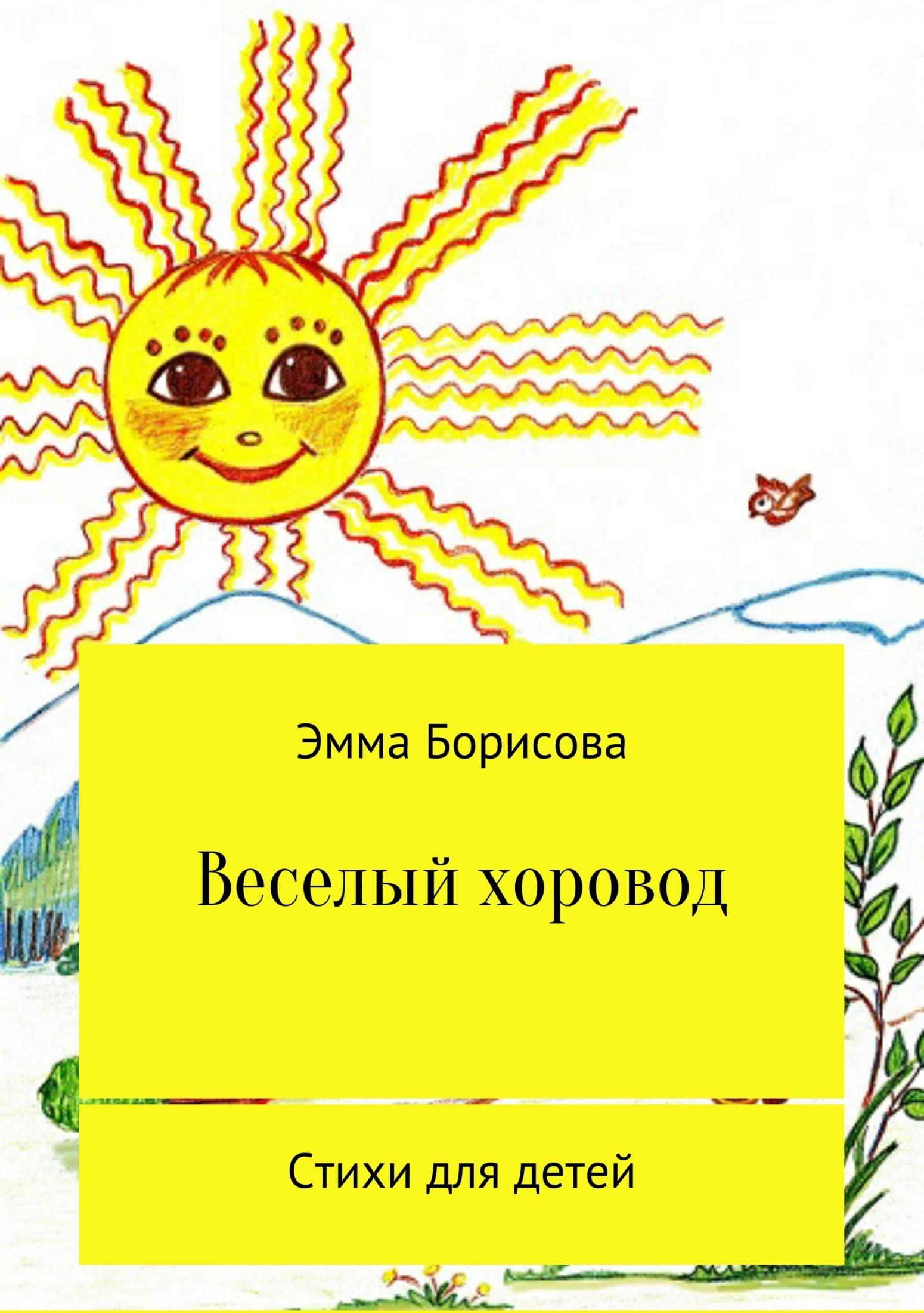 Эмма Борисова Веселый хоровод