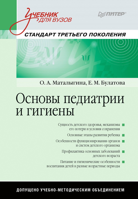 О. А. Маталыгина Основы педиатрии и гигиены основы гигиены учащихся