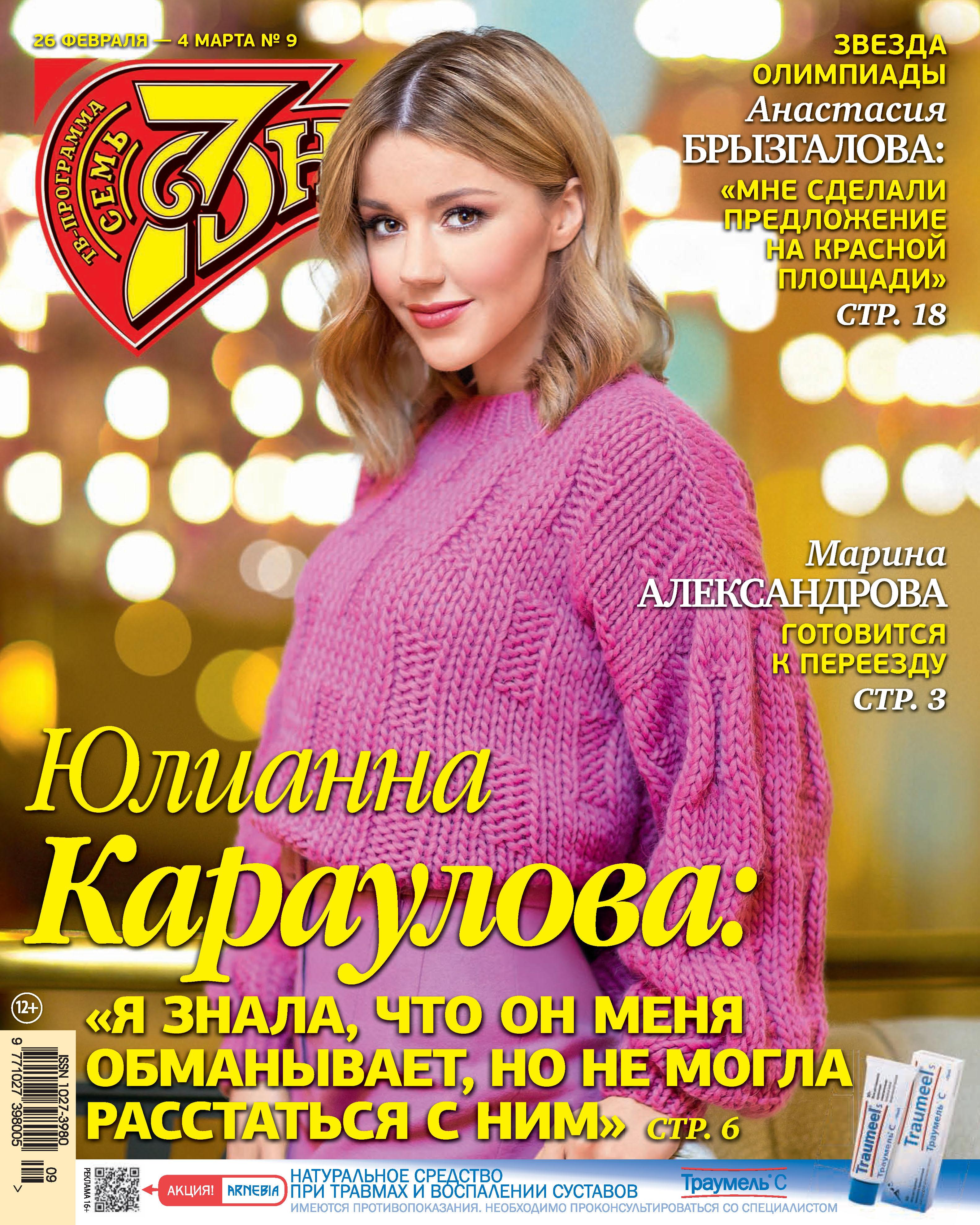 все цены на Отсутствует Семь дней ТВ-программа №09/2018 онлайн