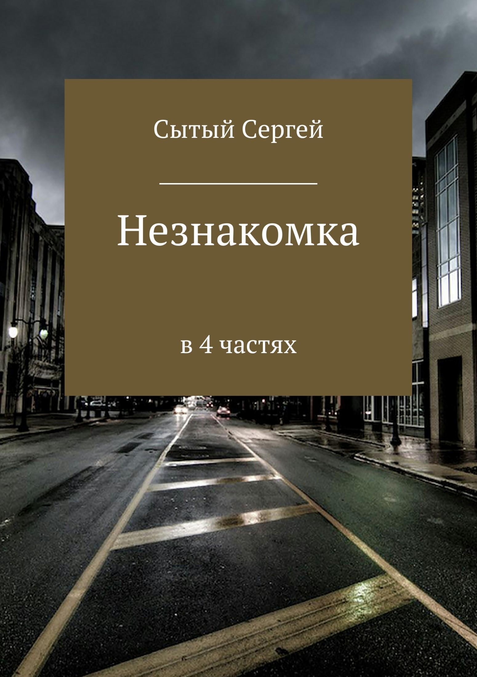 Сергей Леонидович Сытый Незнакомка у судьбы две руки