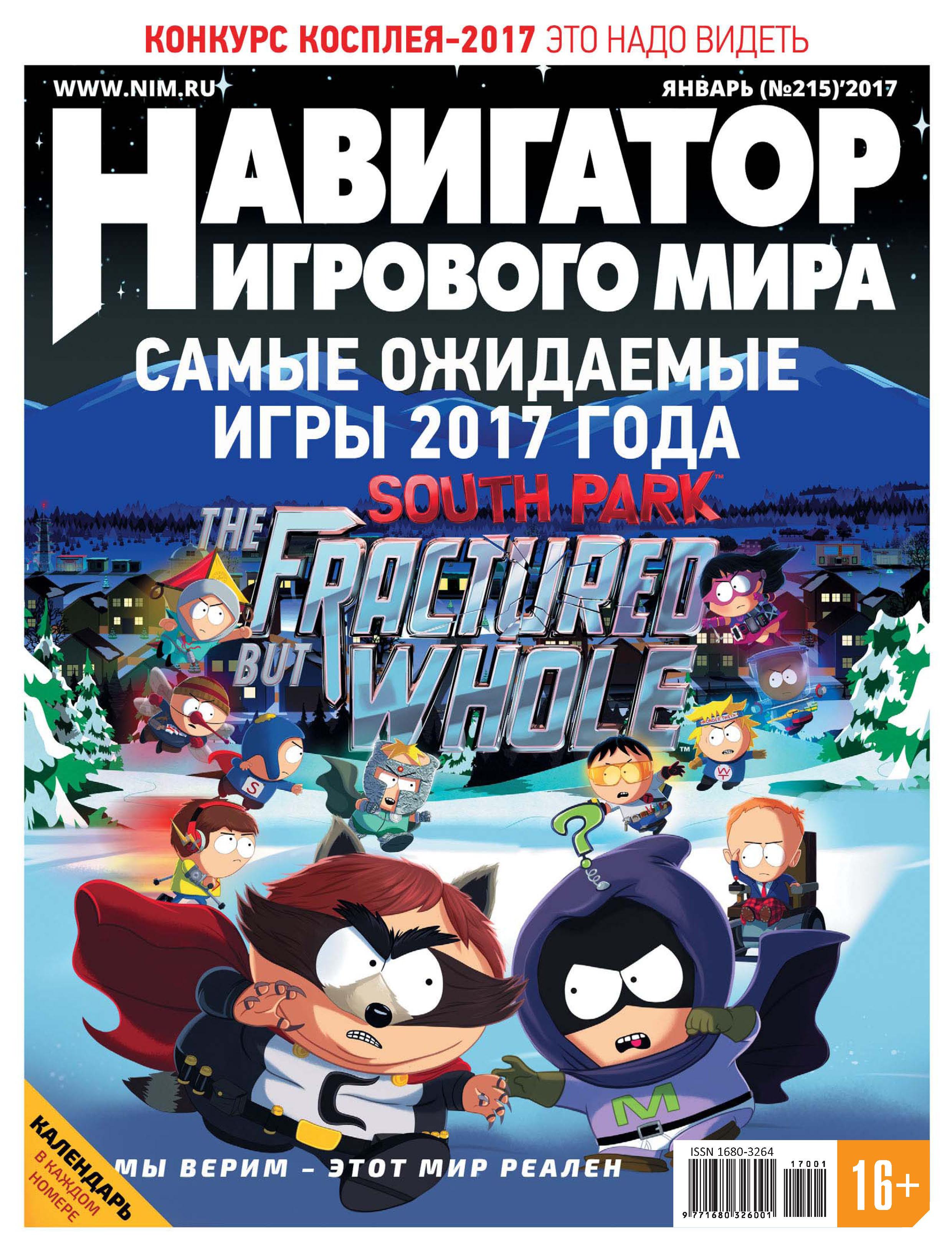 Навигатор игрового мира №01/2017 ( Отсутствует  )