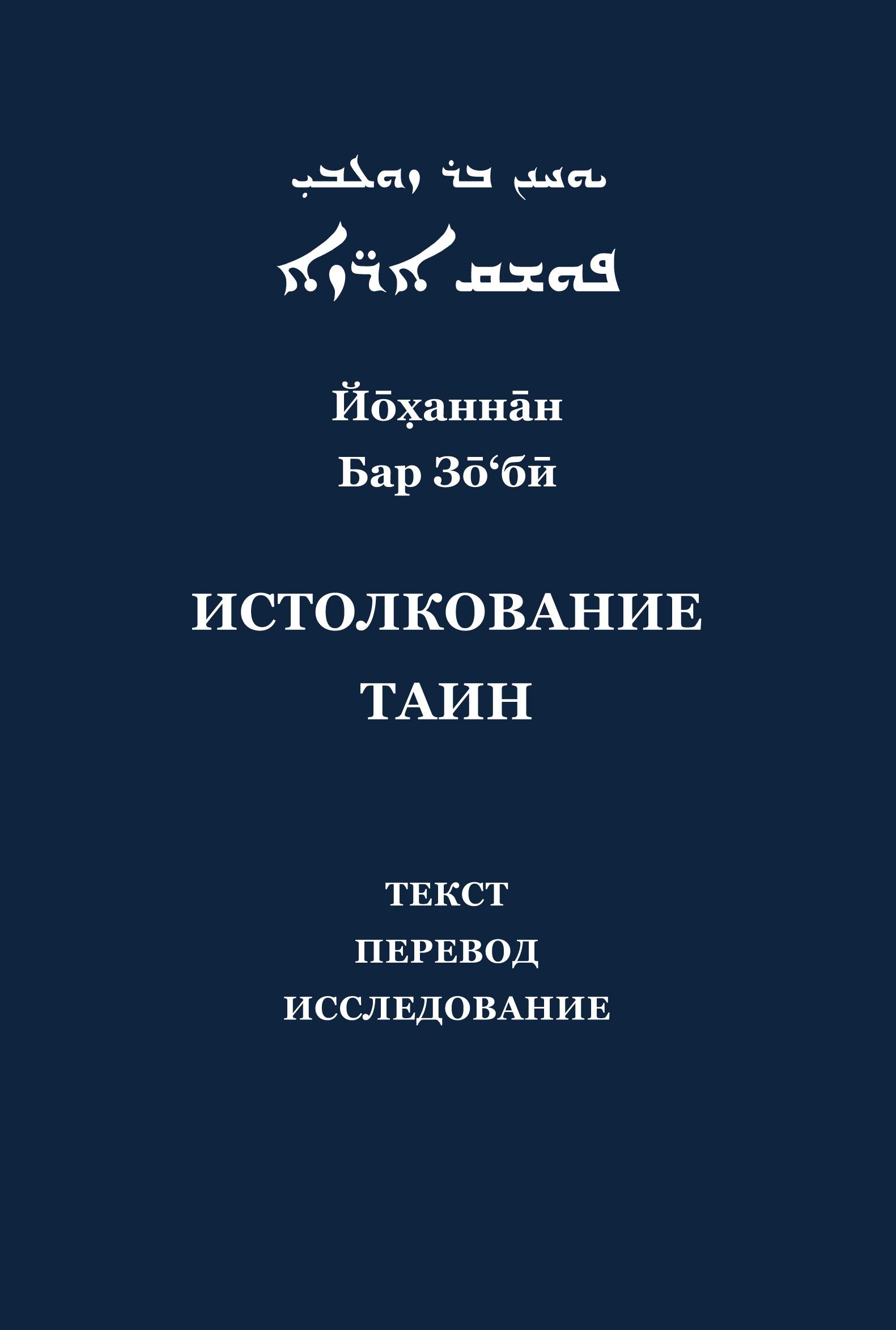 Йоханнан Бар Зо\'би и его «Истолкование таин». Критический текст, перевод, исследование ( Н. Н. Селезнев  )