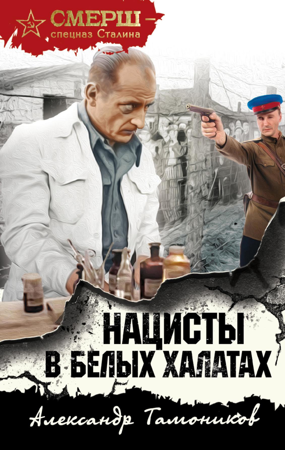 Александр Тамоников Нацисты в белых халатах