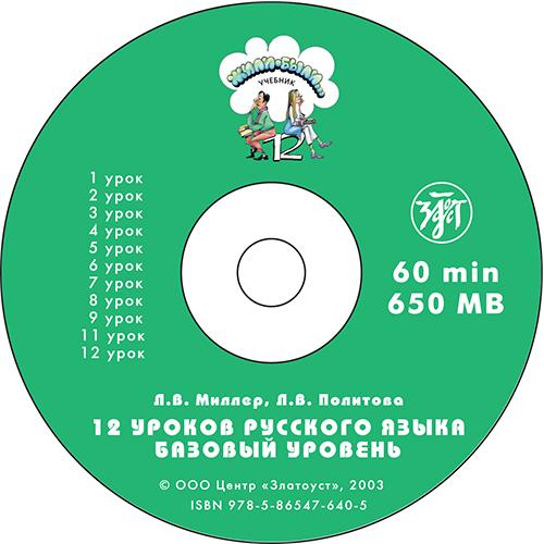Л. В. Политова Жили были… 12 уроков русского языка. Базовый уровень. Учебник цены онлайн