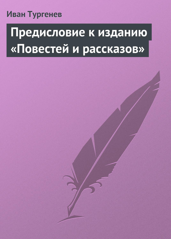 Иван Тургенев Предисловие к изданию «Повестей и рассказов»