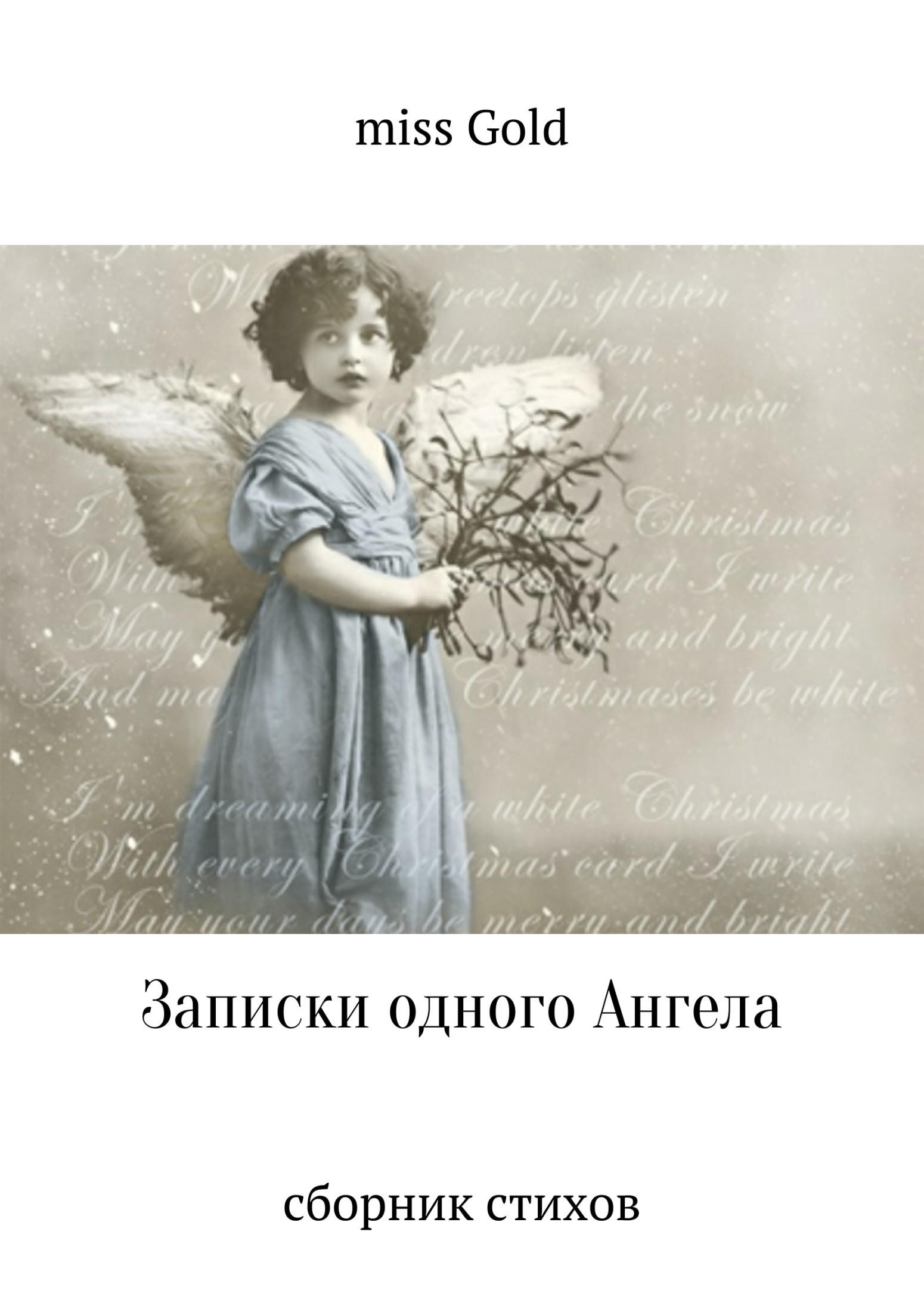Фото - miss Gold Записки одного Ангела. Сборник стихов и и жерневская чаша пятого ангела