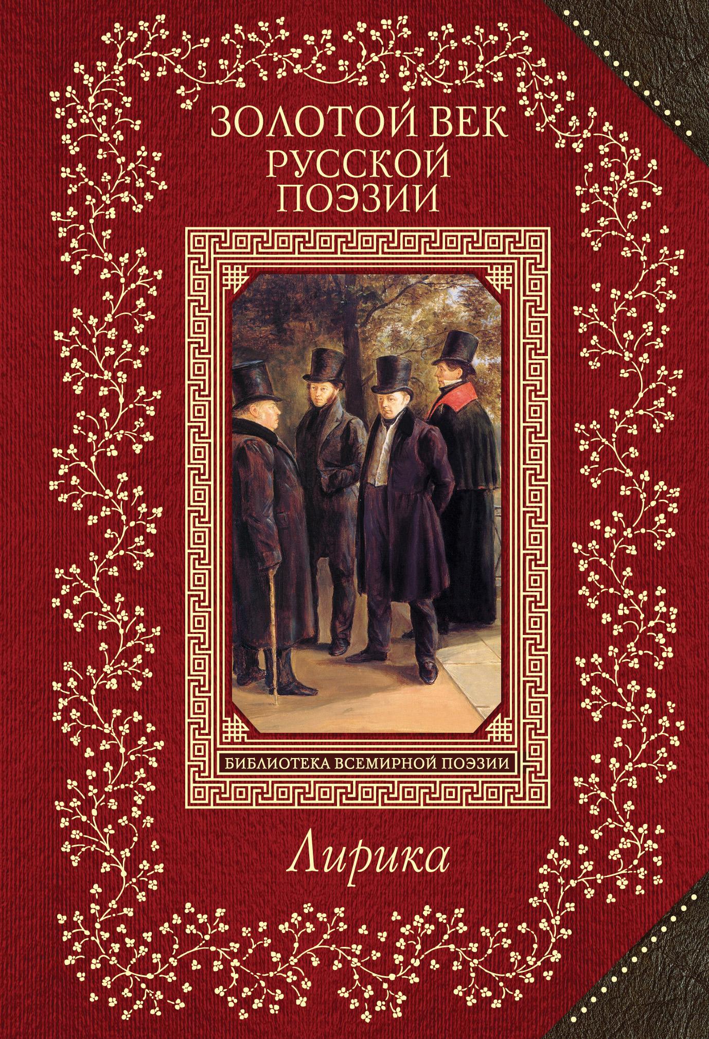 Отсутствует Золотой век русской поэзии. Лирика