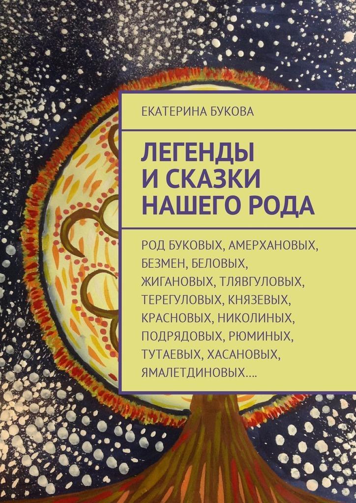 Екатерина Букова Легенды исказки нашегоРода цена