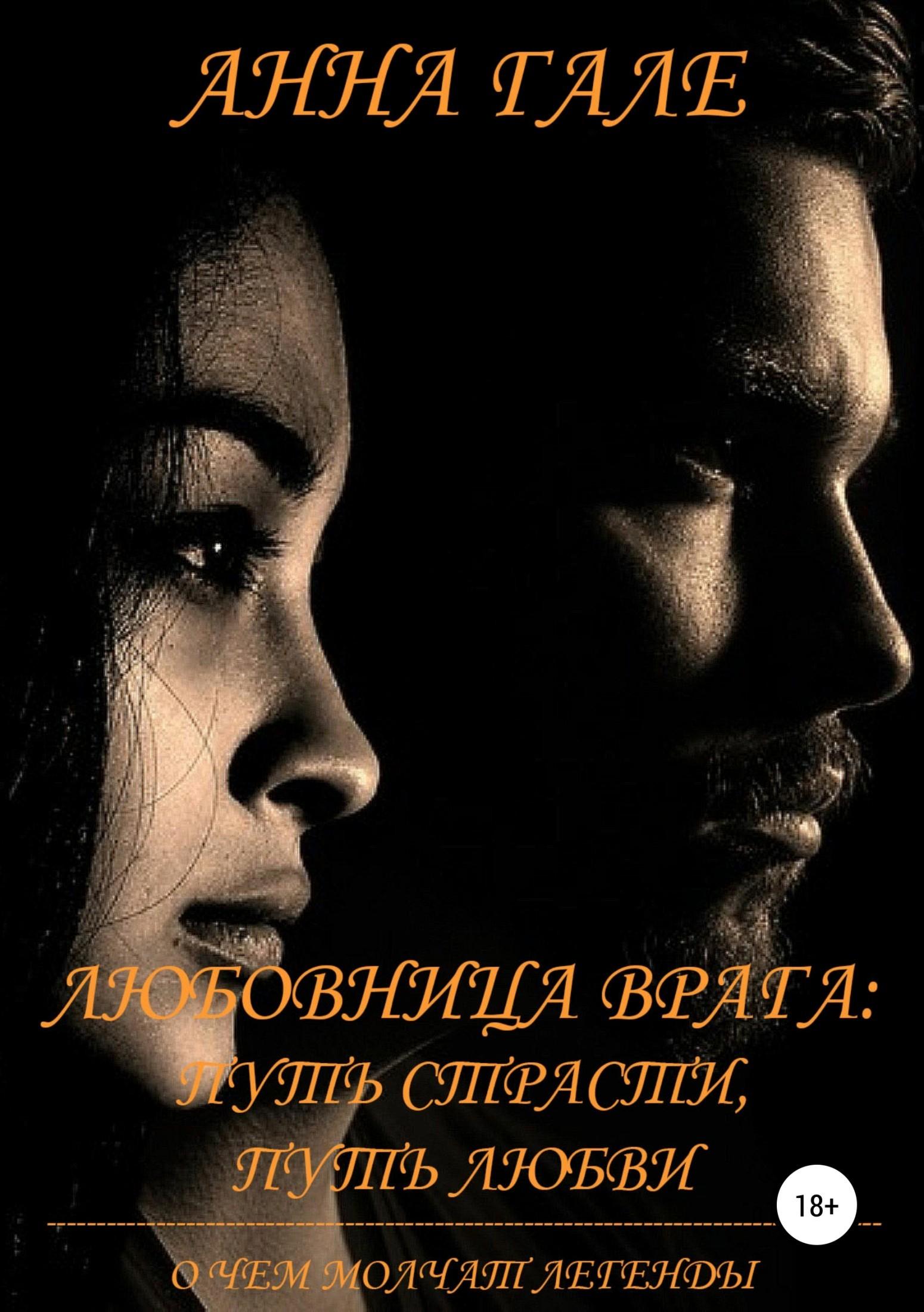 Анна Гале О чем молчат легенды. Любовница врага: путь страсти, путь любви