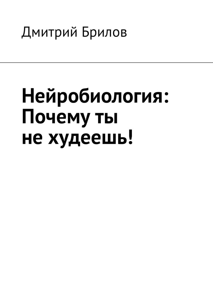 Дмитрий Брилов Нейробиология: Почему ты не худеешь! брэн э заставь свой мозг работать