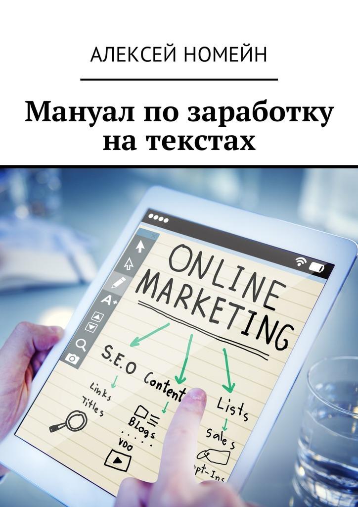 все цены на Алексей Номейн Мануал по заработку на текстах онлайн