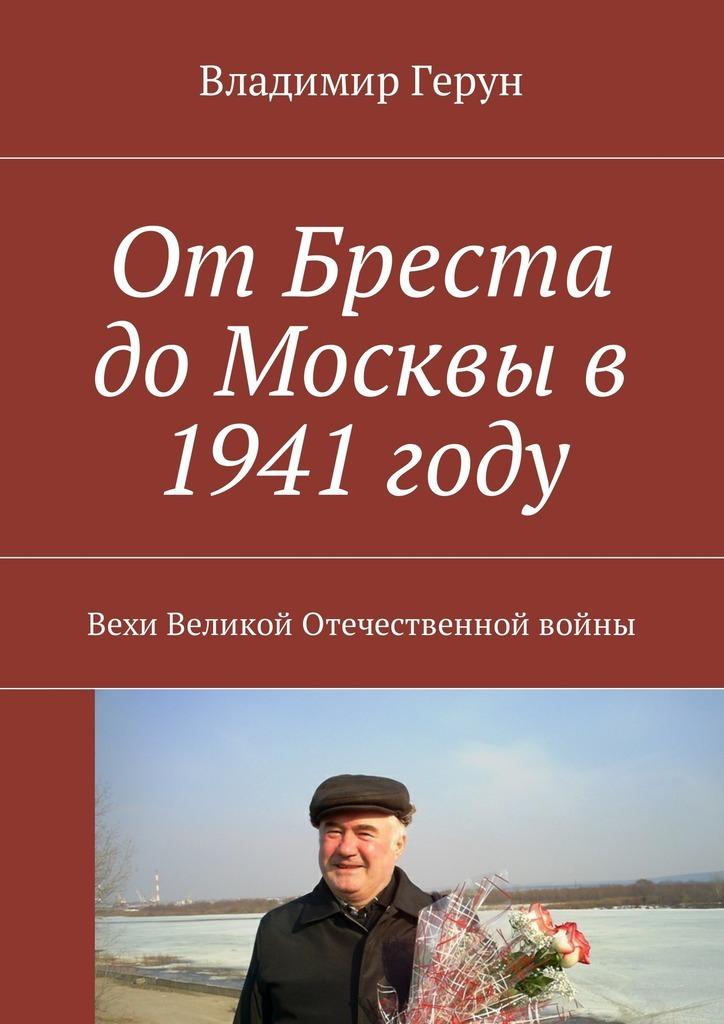 Владимир Герун От Бреста до Москвы в 1941 году. Вехи Великой Отечественной войны скейхилл д грязные войны поле битвы земля