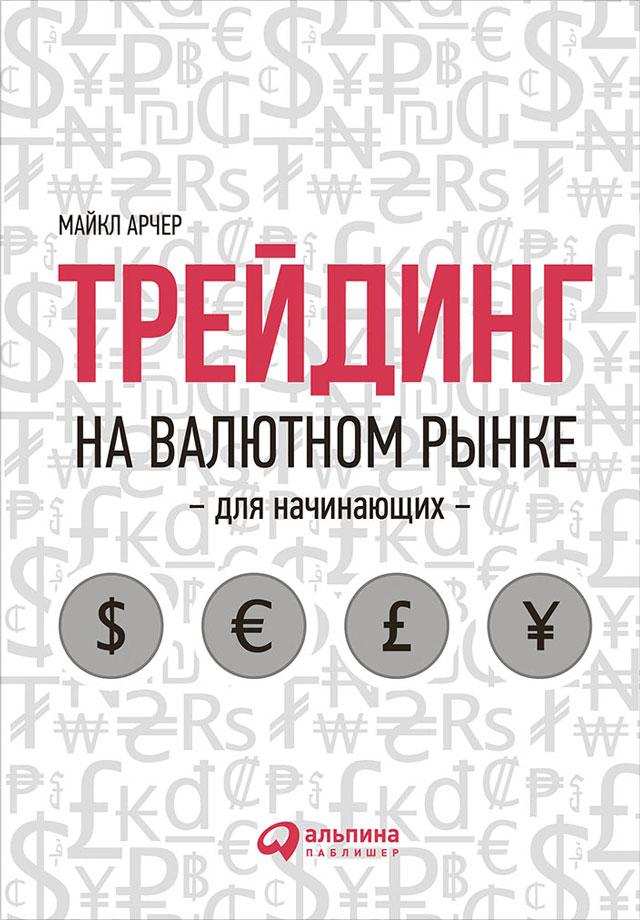 Обложка книги Трейдинг на валютном рынке для начинающих