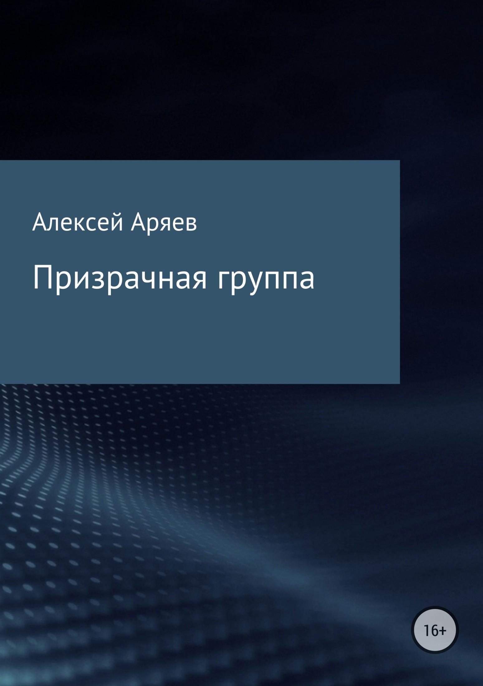 Алексей Олегович Аряев Призрачная группа алексей олегович аряев наблюдатель