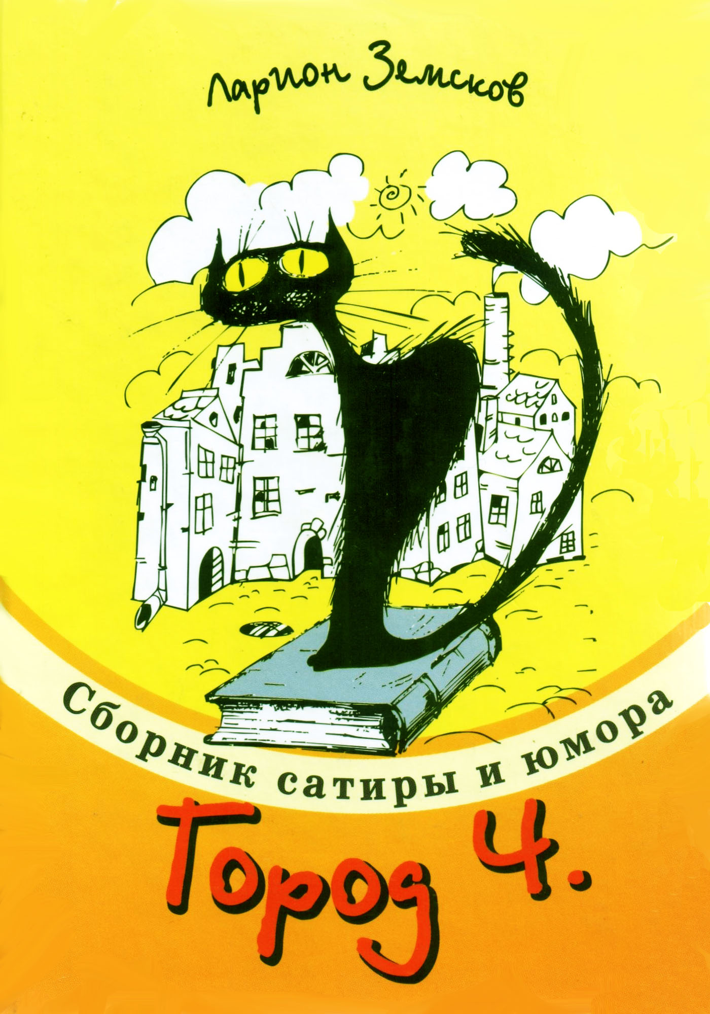 Город Ч.