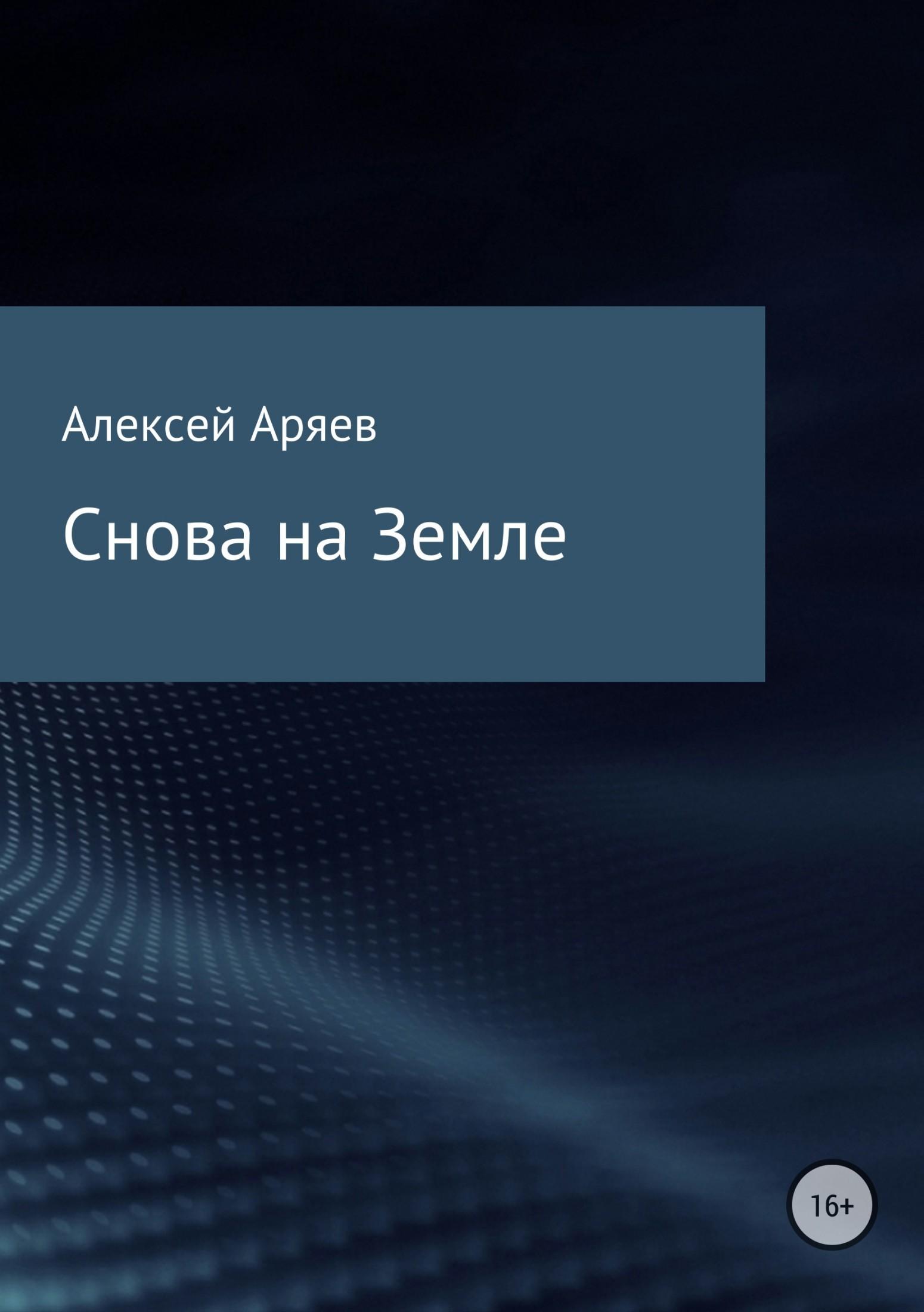 Алексей Олегович Аряев Снова на Земле алексей олегович аряев наблюдатель