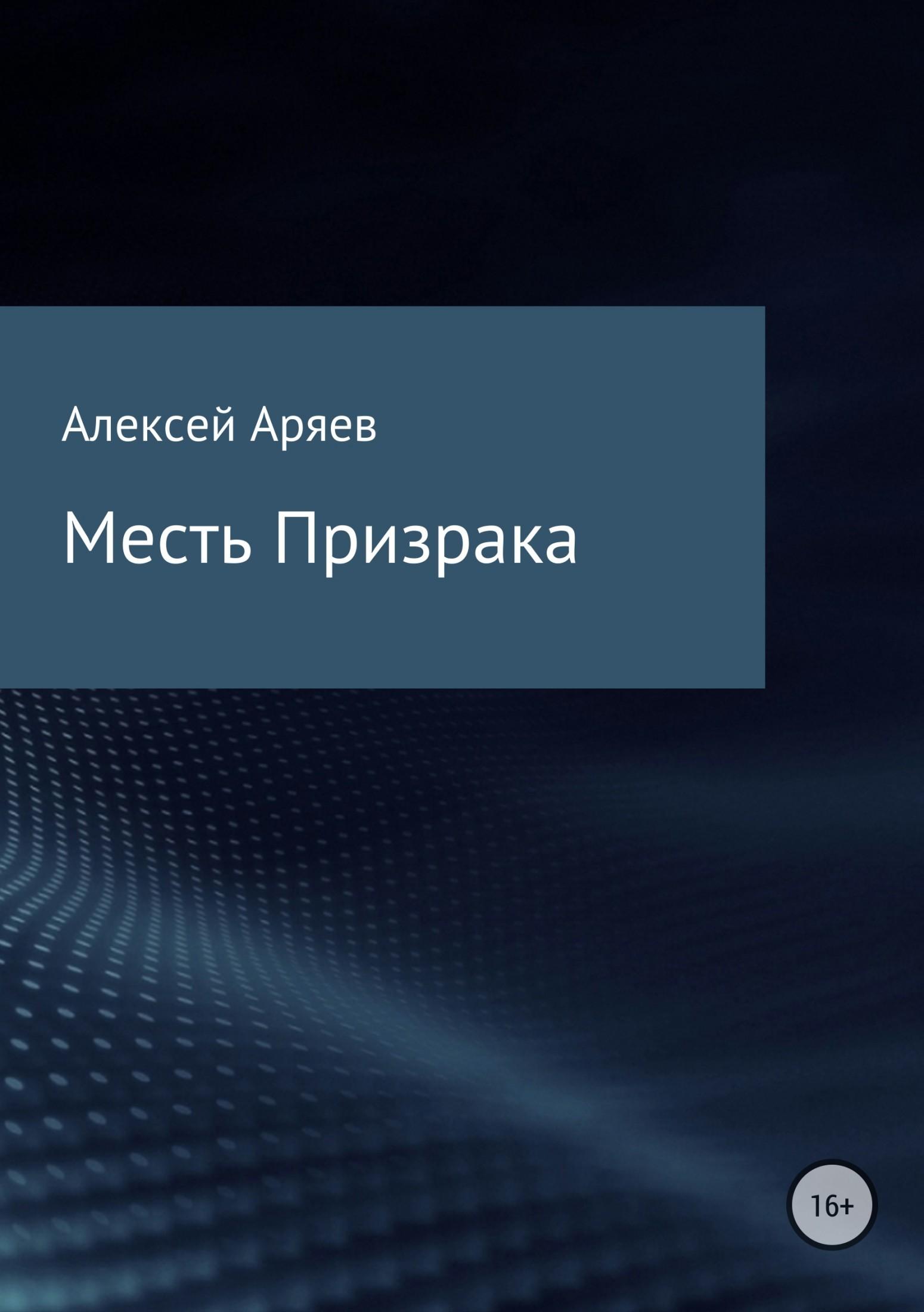 Алексей Олегович Аряев Месть Призрака алексей олегович ежов мои конструкции из букв